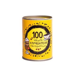 Подарочный кофе 100 чашек улучшателя настроения, 100 гр