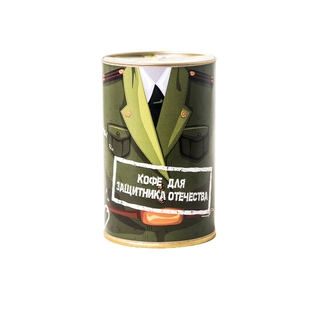 Подарочный кофе Для защитника отечества, 100 гр