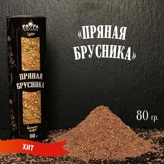 Натуральные специи Papavegan пряная брусника микс, 80 гр