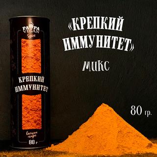 Натуральные специи Papavegan крепкий иммунитет, 80 гр