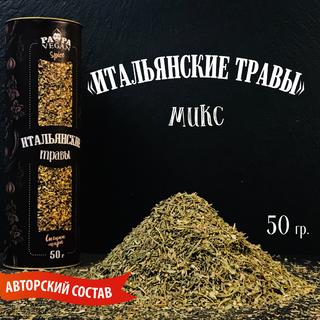 Натуральные специи Papavegan итальянские травы, 50 гр