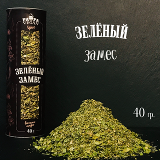 Натуральные специи Papavegan зеленый замес, 40 гр