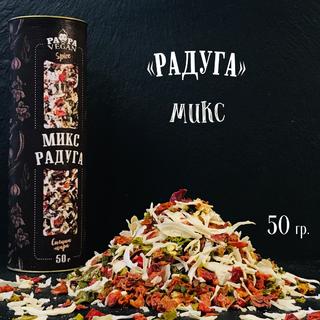 Натуральные специи Papavegan радуга микс, 50 гр