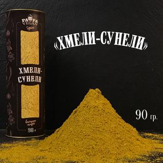 Натуральные специи Papavegan хмели-сунели, 90 гр