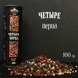 Натуральные специи Papavegan четыре перца, 100 гр