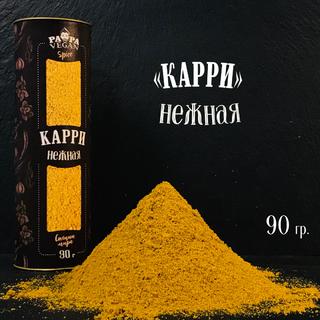 Натуральные специи Papavegan карри нежная, 90 гр