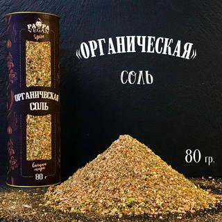 Натуральные специи Papavegan органическая соль, 80 гр