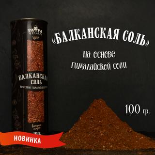 Балканская соль Papavegan, 100 гр